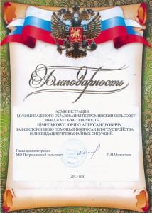 kazachya-gramota-02
