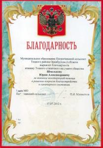kazachya-gramota-03