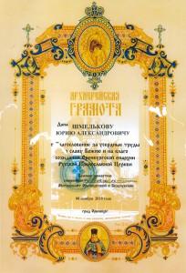 kazachya-gramota-10