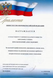 kazachya-gramota-13