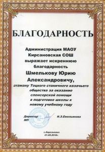 kazachya-gramota-14
