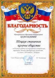 kazachya-gramota-15