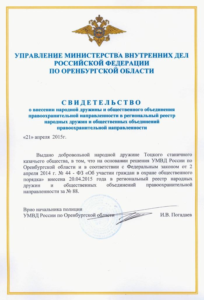 kazachya-gramota-17