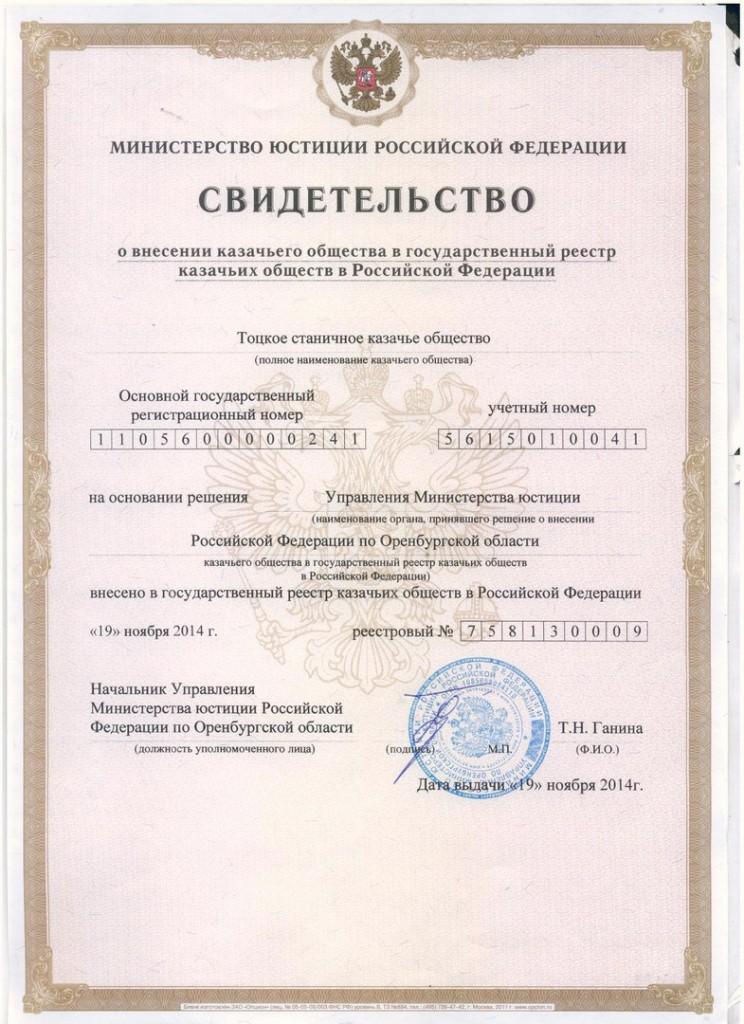 svidetelstvo-o-vnesenii-v-kazachiy-reestr