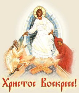 Христос-Воскресе-255x300