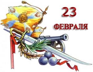 23-fevralya-v4.orig