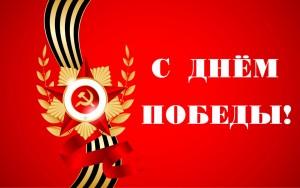 kartinki24_ru_may_9_30